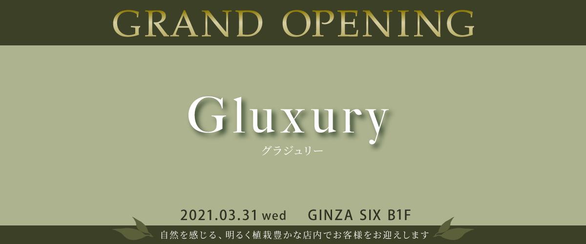 Gluxury グラジュリー