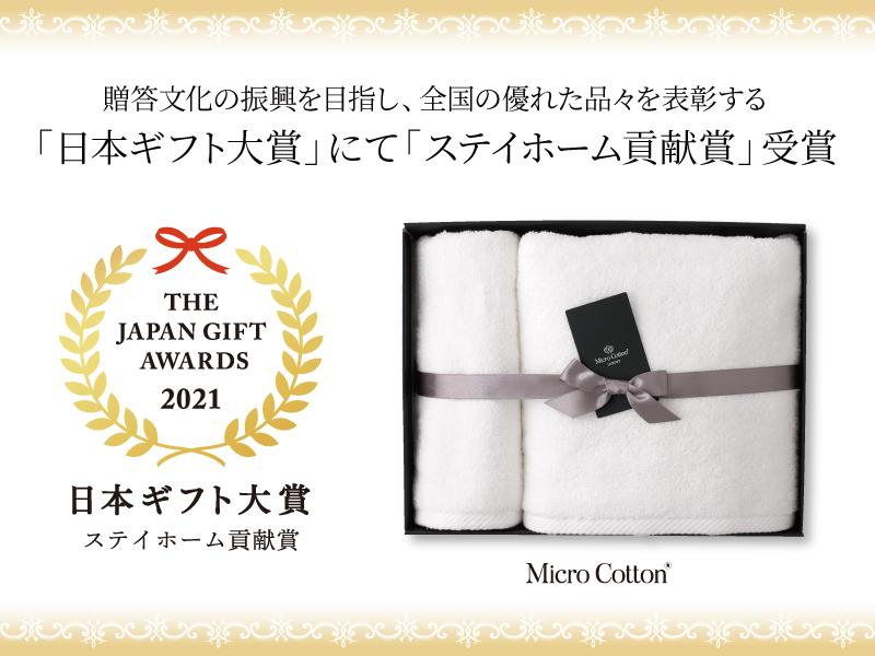gift-awards2021-sp.jpg