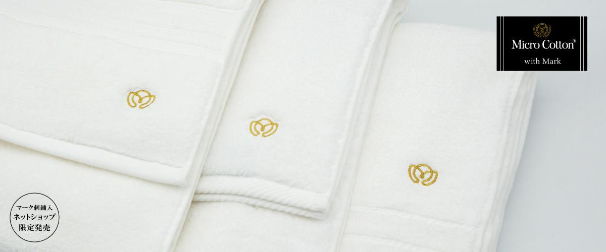 Gluxur グラジュリー マイクロコットンのマーク刺繍入りタオル