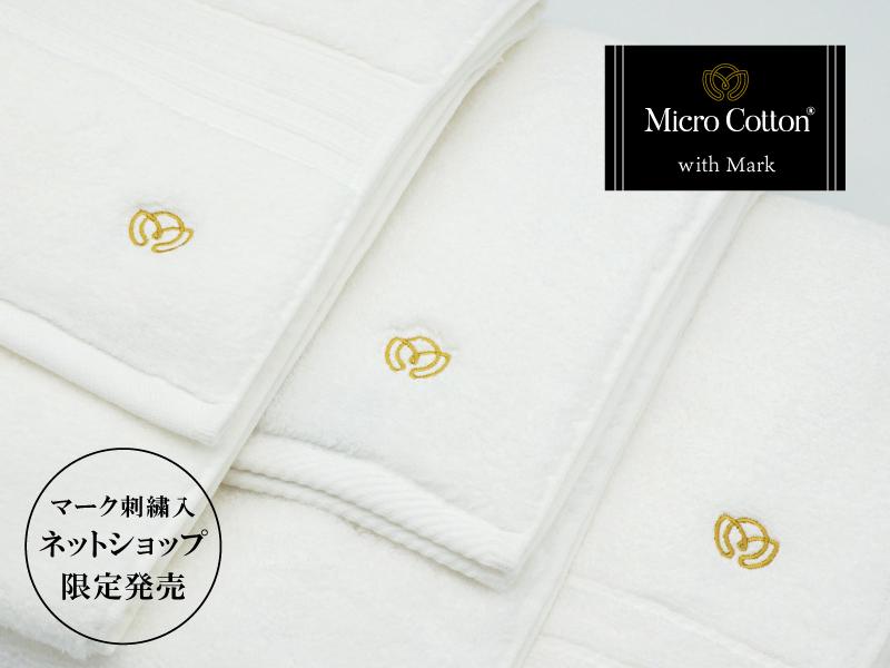 マイクロコットン マーク刺繍付き タオル発売
