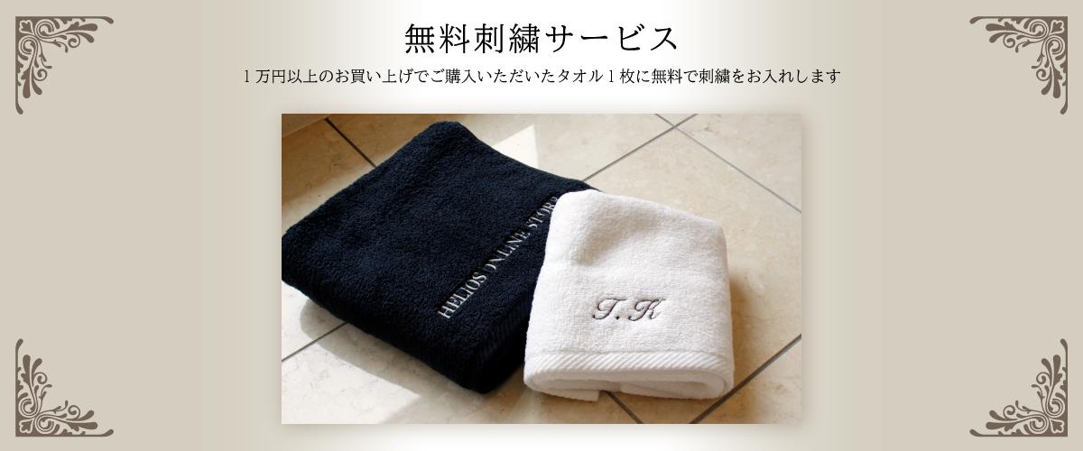 top_slide_embroidery.jpg