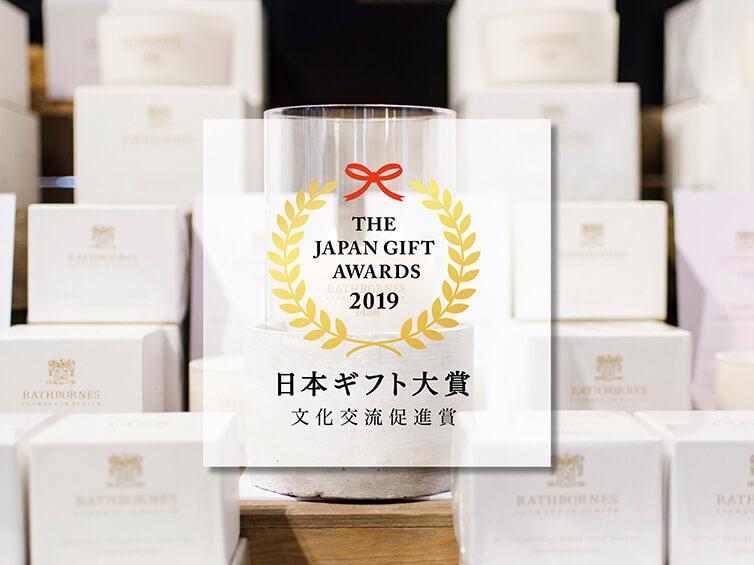 2019年度日本ギフト大賞「文化交流促進賞」受賞